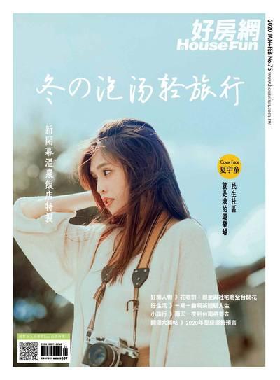 好房網雜誌 [第75期]:冬の泡湯輕旅行