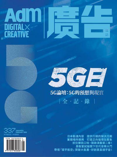 廣告雜誌 [第337期]:5G日  5G論壇 : 5G的預想與現實全.記.錄