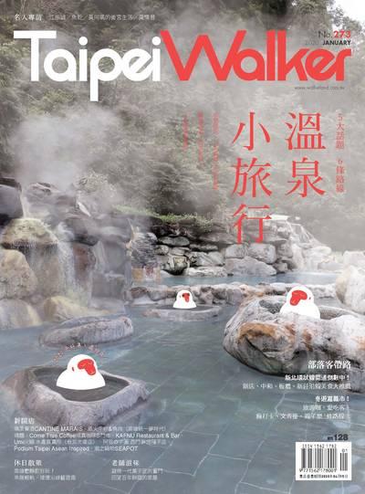 Taipei Walker [第273期]:5大話題 6條路線 溫泉小旅行