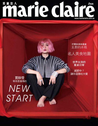 Marie claire 美麗佳人 [第321期]:賈靜雯 等待是值得的 NEW START