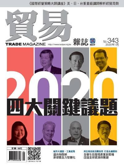 貿易雜誌 [第343期]:2020四大關鍵議題