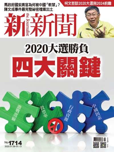 新新聞 2020/01/09 [第1714期]:2020大選勝負四大關鍵