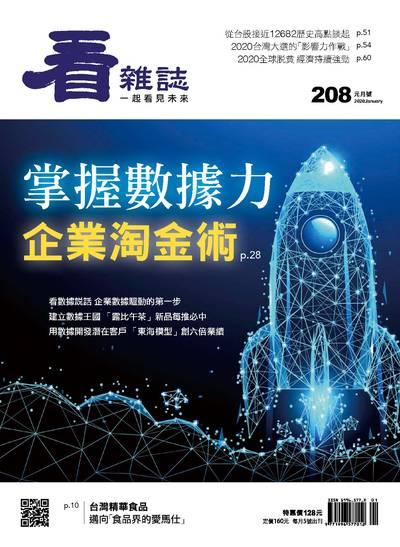 看雜誌 [第208期]:掌握數據力 企業淘金術