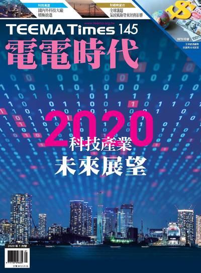 電電時代 [第145期]:2020科技產業未來展望