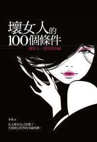 壞女人的100個條件:壞女人,常常很幸福