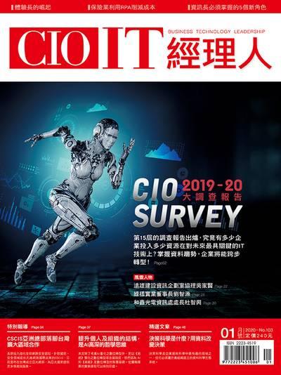 CIO IT經理人 [第103期]:CIO SURVEY 2019-20大調查報告
