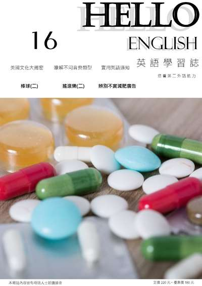 Hello! English 英語學習誌 [第16期] [有聲書]:培養第二外語能力:美國文化大揭密
