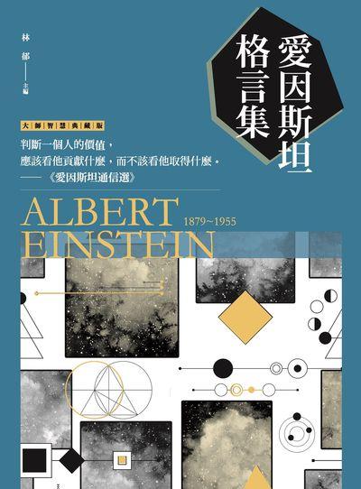 愛因斯坦格言集