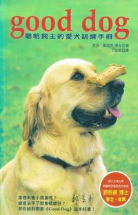 Good dog:聰明飼主的愛犬訓練手冊