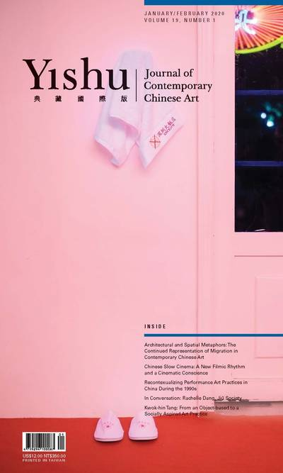 Yishu典藏國際版 [第96期]:Architectural and Spatial Metaphors : The Continued Representation of Migration in Contemporary Chinese Art