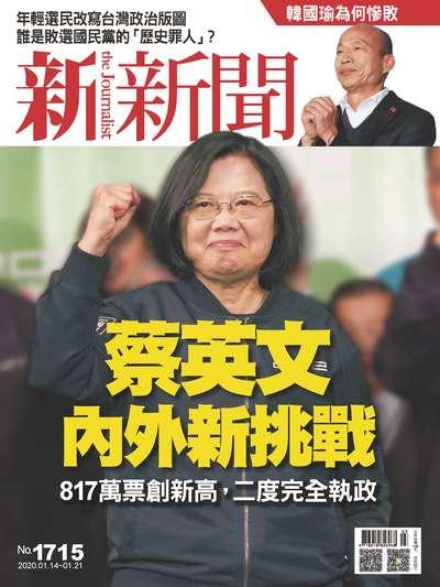 新新聞 2020/01/14 [第1715期]:蔡英文內外新挑戰