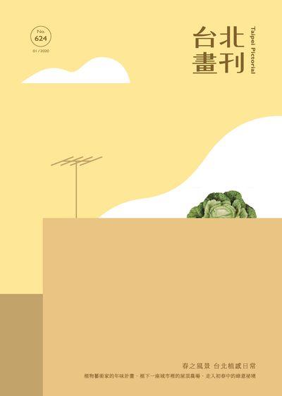 臺北畫刊 [第624期]:春之風景 台北植感日常