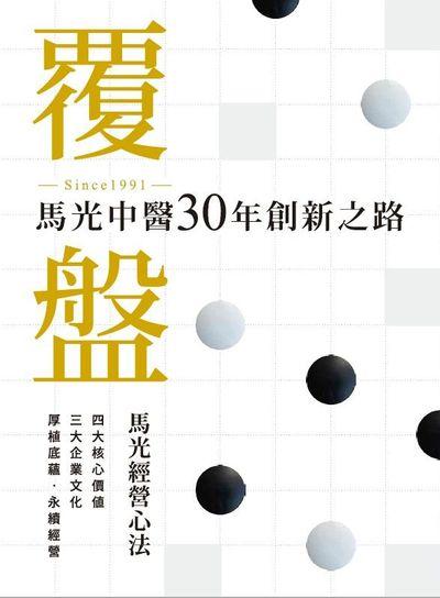 覆盤:馬光中醫30年創新之路