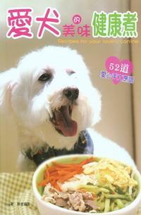 愛犬的美味健康煮:52道愛心手工烹調