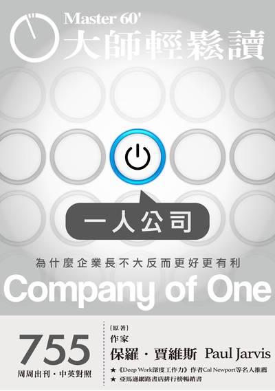 大師輕鬆讀 [第755期] [2020年01月15日][有聲書]:一人公司