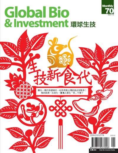 環球生技月刊 [第70期] [2020年01月號]:生技新食代