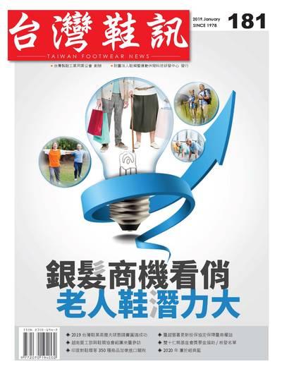 台灣鞋訊 [第181期]:銀髮商機看俏 老人鞋潛力大