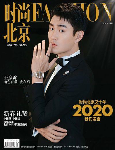 時尚北京 [2020年1月 總第169期]