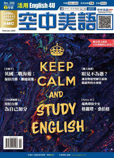 English 4U活用空中美語 [第250期] [有聲書]:Keep calm and study English
