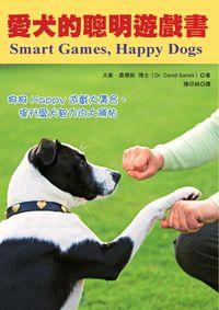 愛犬的聰明遊戲書