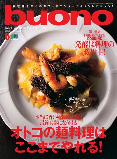buono [2017年06月号]:オトコの麺料理はここまでやれる!