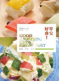 早安好食!