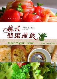 義式健康蔬食