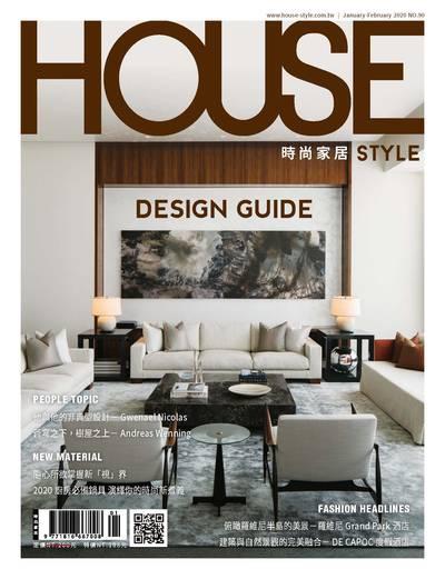 時尚家居 [第90期]:DESIGN GUIDE