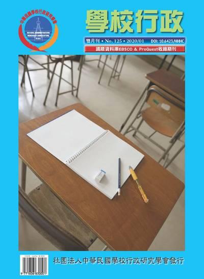 學校行政 [第125期]