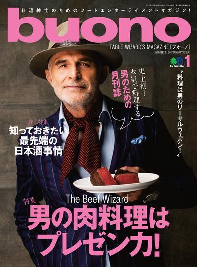 buono [2017年01月号]:男の肉料理はプレゼンカ!