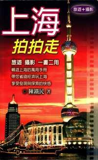 上海拍拍走