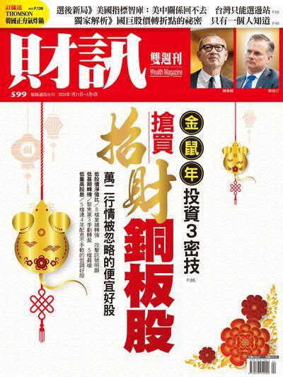 財訊雙週刊 [第599期]:金鼠年投資3密技 搶買招財銅板股