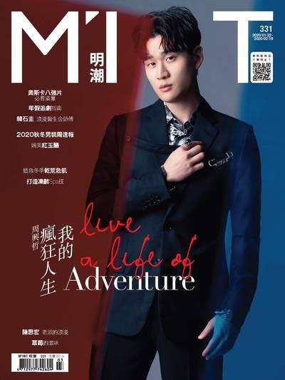 明潮M'INT 雙週刊 2020/01/22 [第331期]:我的瘋狂人生 周興哲
