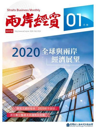 兩岸經貿 [第337期]:2020全球與兩岸經濟展望