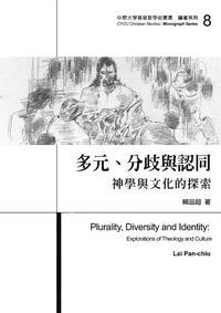 多元、分歧與認同:神學與文化的探索
