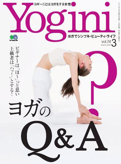 Yogini [Vol.74]:ヨガのQ&A
