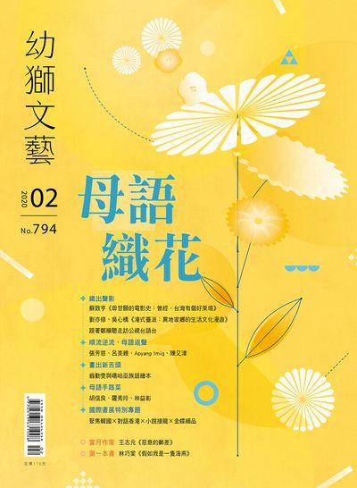 幼獅文藝 [第794期]:母語織花