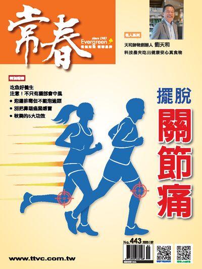 常春月刊 [第443期]:擺脫關節痛