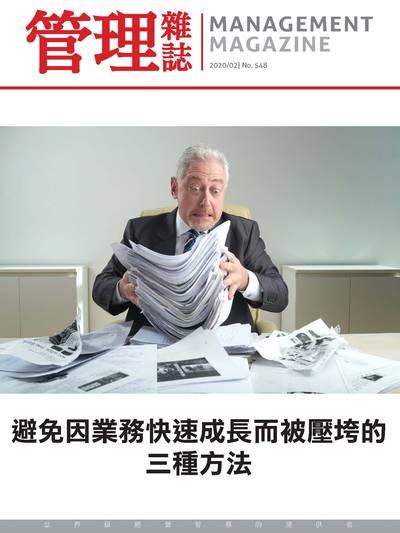 管理雜誌 [第548期]:避免因業務快速成長而被壓垮的三種方法