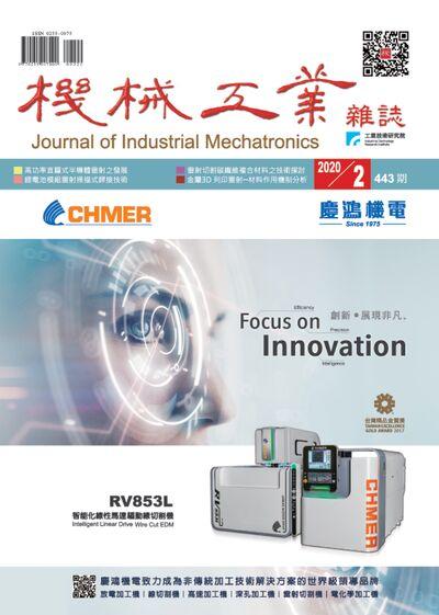 機械工業雜誌 [第443期]:Focus on innovation創新.展現非凡