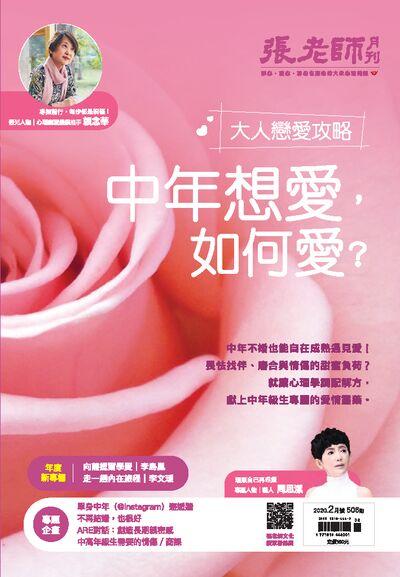 張老師月刊 [第506期]:中年想愛, 如何愛?