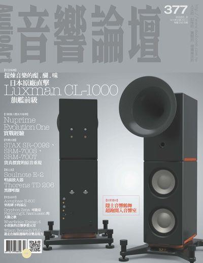 音響論壇 [第377期]:提煉音樂的醍.醐.味 日本原廠直擊 Luxman CL-1000旗艦前級