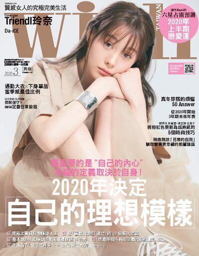 with與你時尚國際中文版 [第191期]:2020年決定自己的理想模樣
