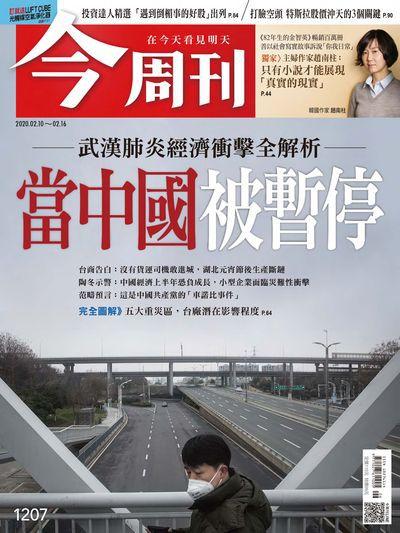 今周刊 2020/02/10 [第1207期]:當中國被暫停