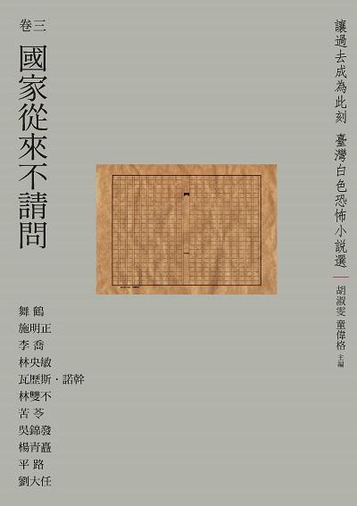 讓過去成為此刻:臺灣白色恐怖小說選. 卷三, 國家從來不請問
