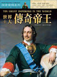 世界十大傳奇帝王
