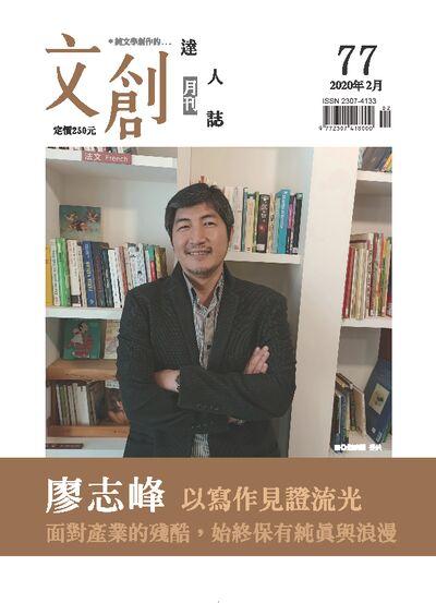 文創達人誌 [第77期]:廖志峰 以寫作見證流光