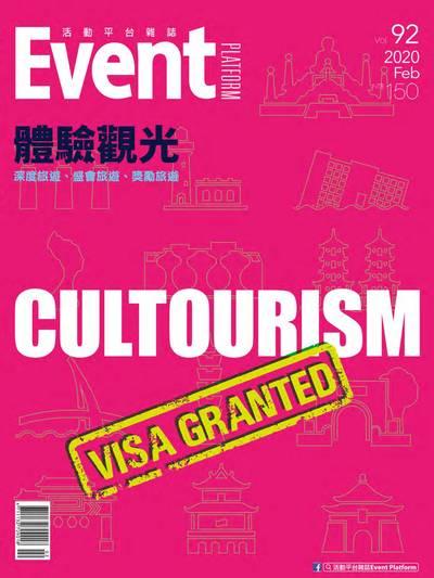 活動平台雜誌 [第92期]:體驗觀光