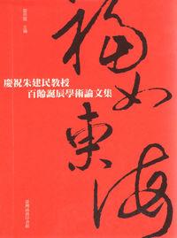 福如東海:慶祝朱建民教授百齡誕辰學術論文集