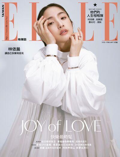 ELLE她雜誌 [第341期]:Joy of love快樂最時髦